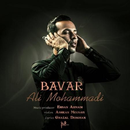 13131212Ali Mohammadi Bavar - دانلود آهنگ علی محمدی به نام باور