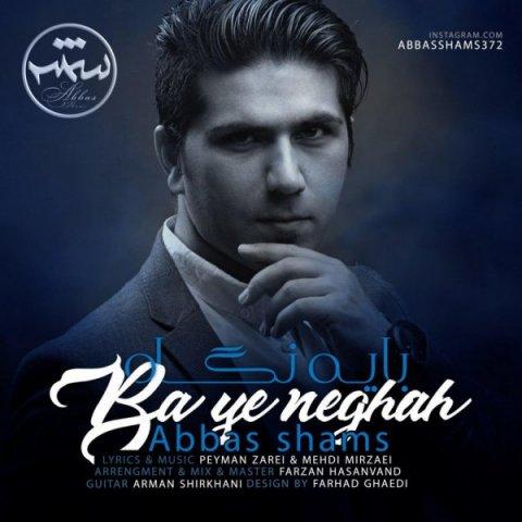 دانلود آهنگ عباس شمس به نام با یه نگاه