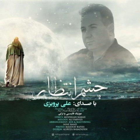 دانلود آهنگ جدید علی پرویزی به نام چشم انتظار