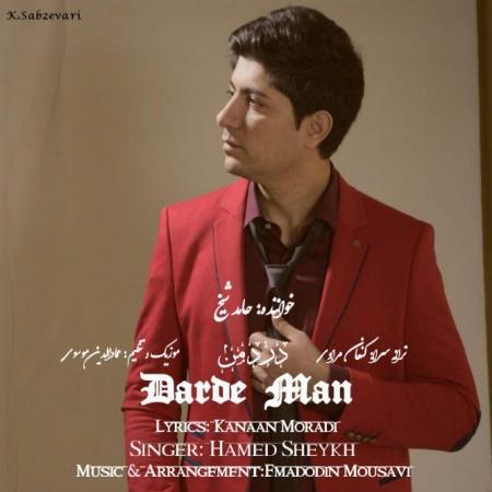 Hamed Sheykh Darde Man1414 - دانلود آهنگ حامد شیخ به نام درد من
