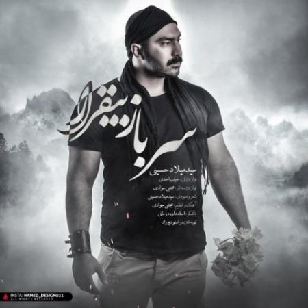 دانلود آهنگ جدید میلاد حسینی به نام سرباز بیقرار