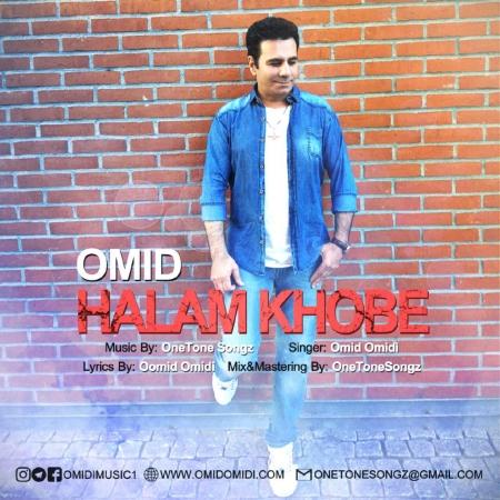 Omid Omidi Halam Khobe000 - دانلود آهنگ امید امیدی به نام حالم خوبه