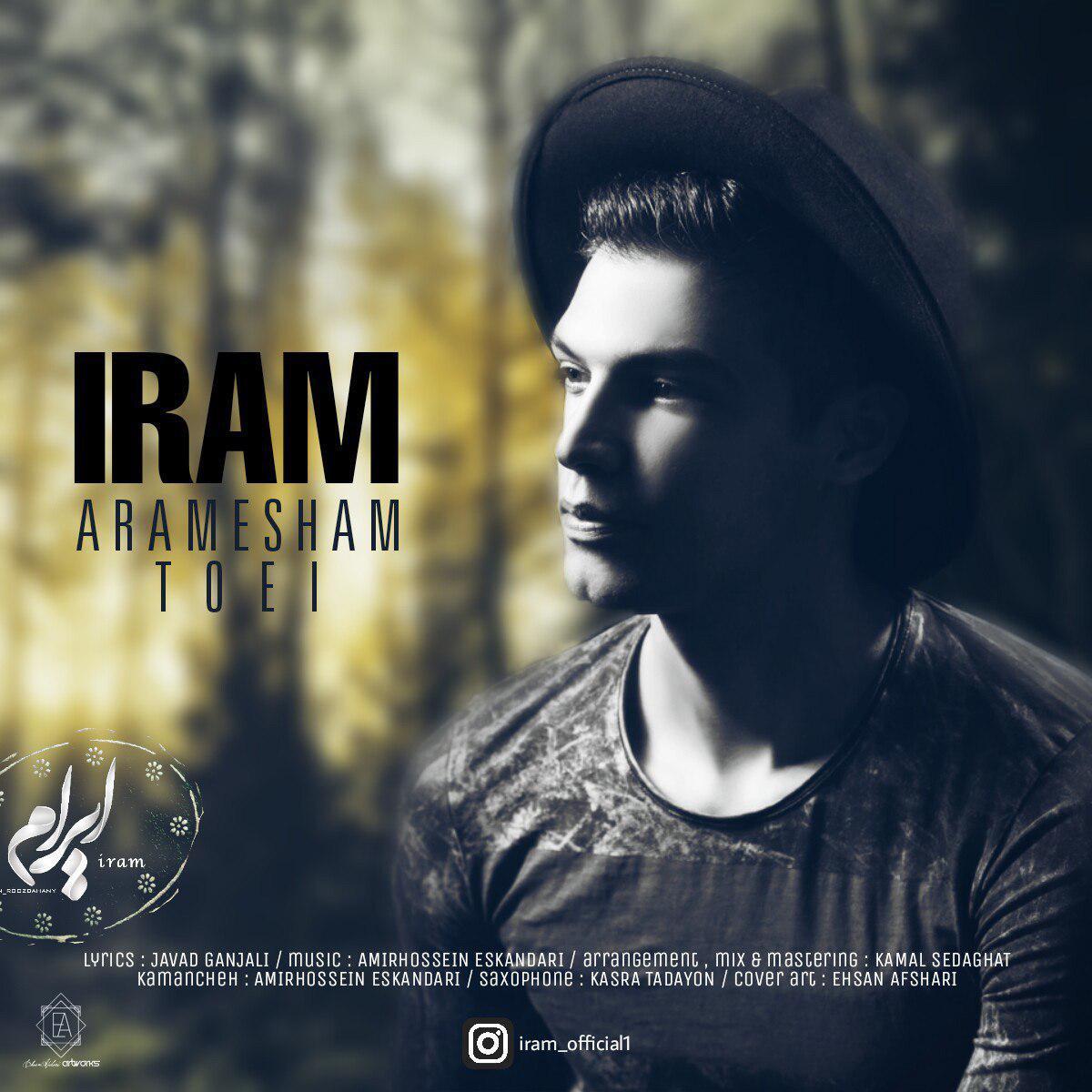 دانلود آهنگ جدید ایرام به نام آرامشم تویی