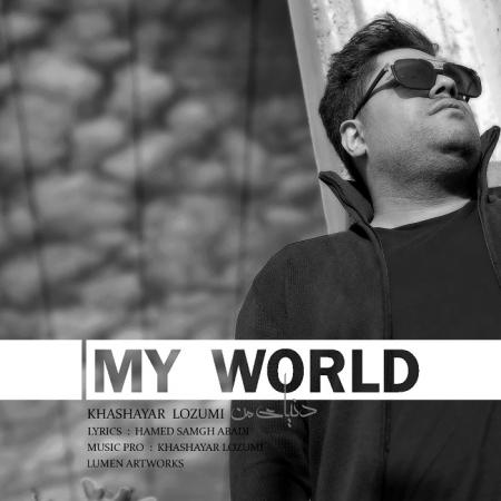 دانلود آهنگ جدید خشایار لزومی به نام دنیای من