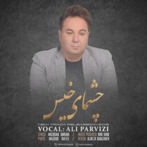 دانلود آهنگ جدید علی پرویزی به نام چشمای خیس