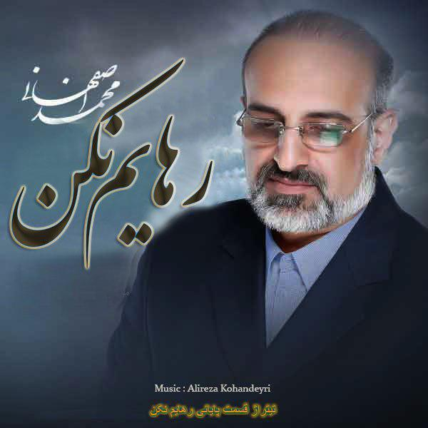 02Mohammad Esfahani Rahayam Nakon - دانلود آهنگ محمد اصفهانی به نام رهایم نکن