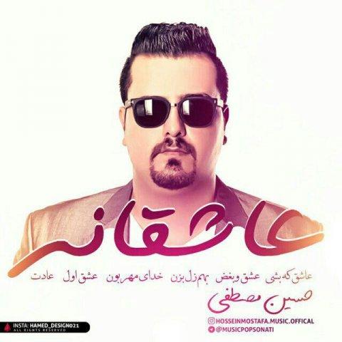 دانلود آلبوم جدید حسین مصطفی به نام عاشقانه