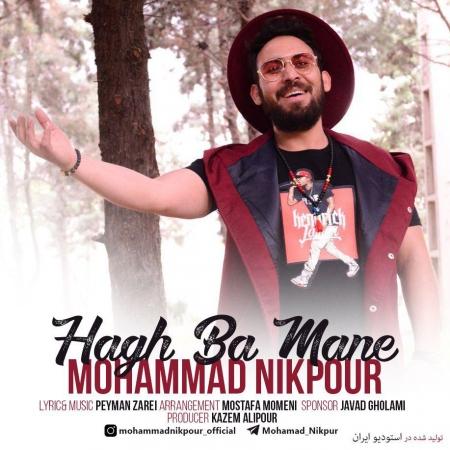 دانلود آهنگ محمد نیکپور به نام حق با منه