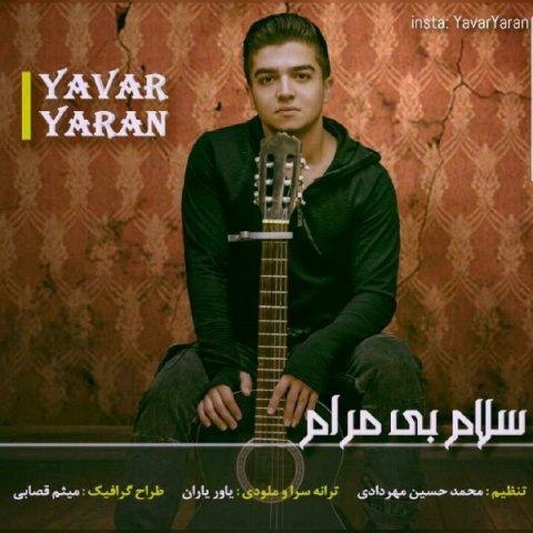 دانلود آهنگ جدید یاور یاران به نام سلام بی مرام