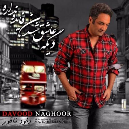 08Davood Naghoor Dige Ashegh Shodan Faydeh Nadareh - دانلود آهنگ داود ناقور به نام دیگه عاشق شدن فایده نداره