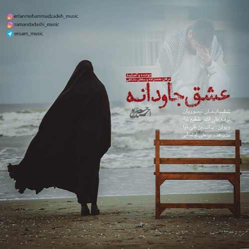 دانلود آهنگ جدید عرفان محمدزاده و سامان داداشی به نام عشق جاودانه