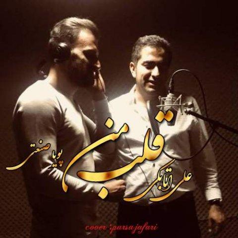 دانلود آهنگ جدید علی اتابکی و پویا صنعتی به نام قلب من