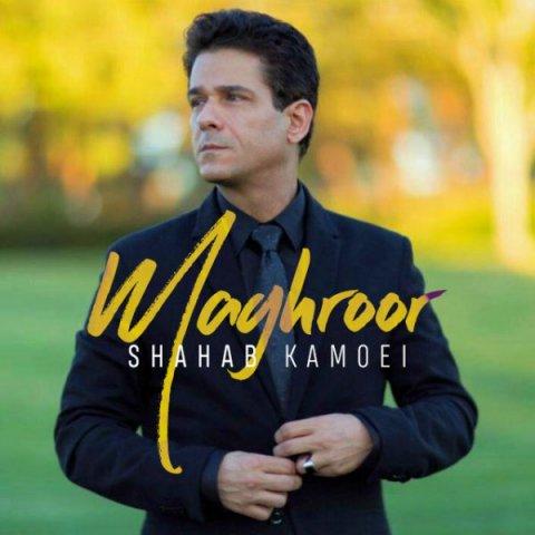 دانلود آهنگ جدید شهاب کامویی به نام مغرور