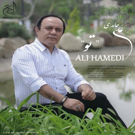 دانلود آهنگ جدید علی حامدی به نام تو