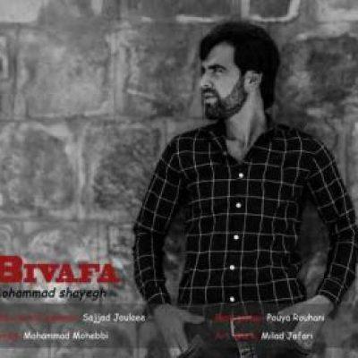 دانلود آهنگ جدید محمد شایق به نام بی وفا