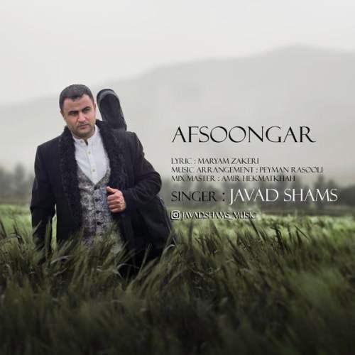 15123232Javad Shams Afsoongar - دانلود آهنگ جواد شمس به نام افسونگر