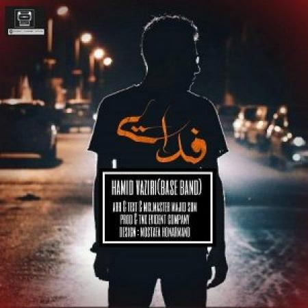 دانلود آهنگ جدید حمید وزیری به نام فدایی