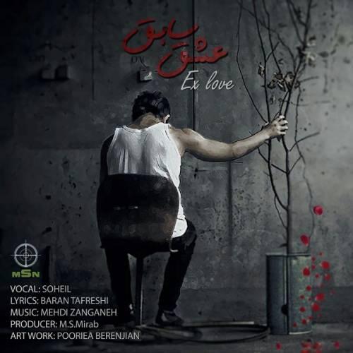 29Soheil Eshghe Sabegh - دانلود آهنگ سهیل به نام عشق سابق