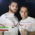 دانلود آهنگ محمدرضا دنیا و داریوش کلاته به نام جام جهانی