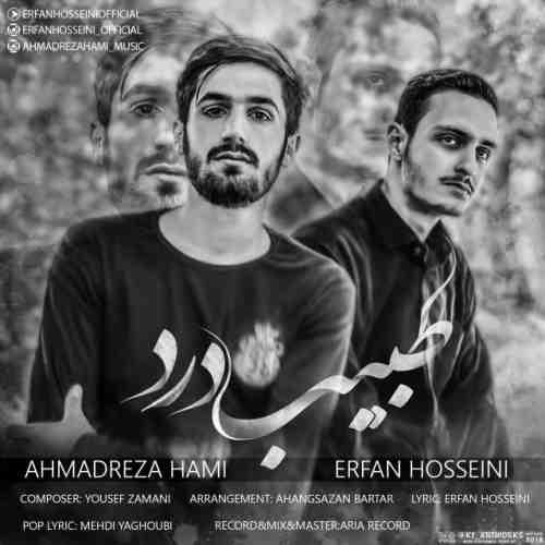 دانلود آهنگ جدید رضا حامی و عرفان حسینی به نام طبیب درد