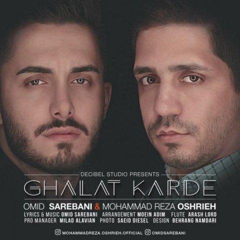 6237612412omid sarebani mohammad reza oshrieh ghalat karde - دانلود آهنگ امید ساربانی و محمدرضا عشریه به نام همه چی خوبه