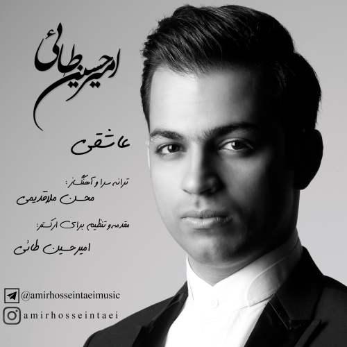 دانلود آهنگ جدید امیر حسین طائی به نام عاشقی