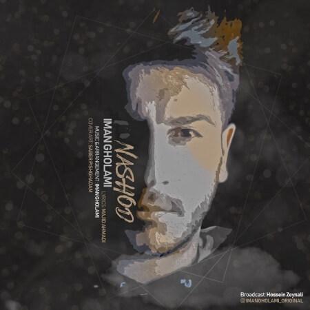 Iman Gholami Nashod - دانلود آهنگ ایمان غلامی به نام نشد
