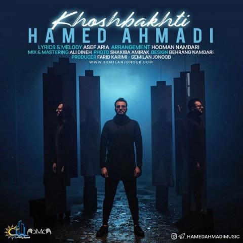 آهنگ حامد احمدی بمون کنارم
