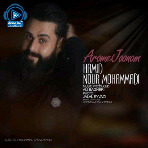 دانلود آهنگ جدید حمید نورمحمدی به نام آروم جونم