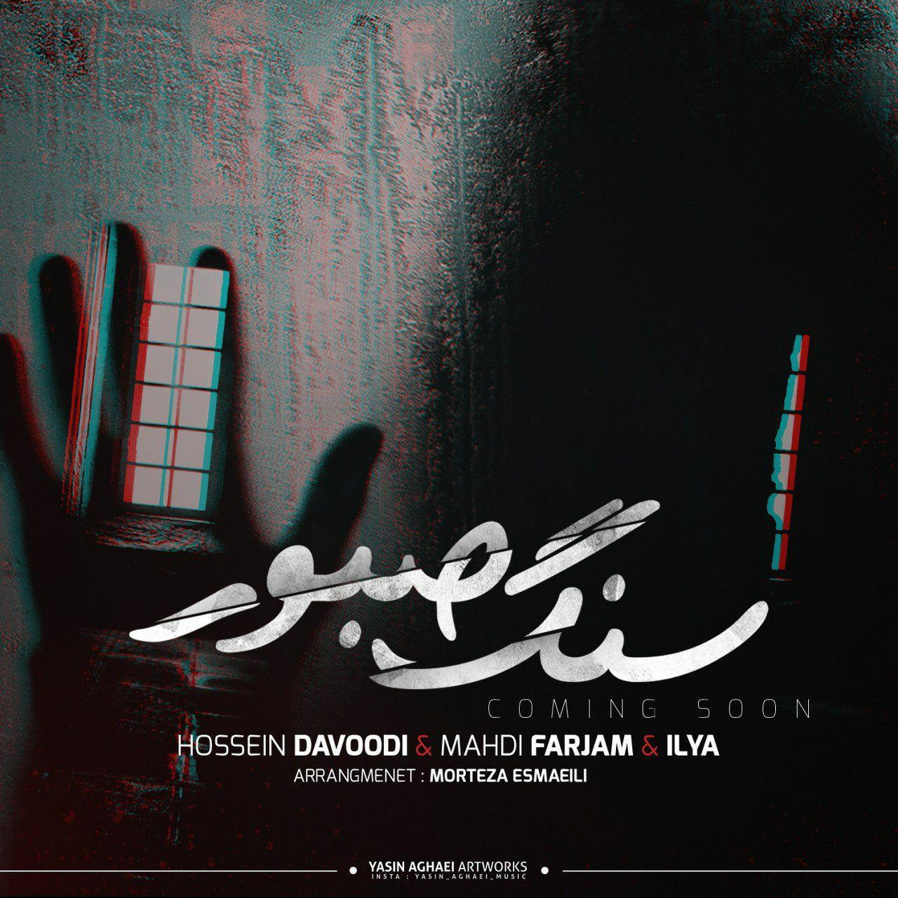 hossein davoodi mahdi farjam ilya sang saboor - دانلود آهنگ حسین داوودی و مهدی فرجام و ایلیا به نام سنگ صبور