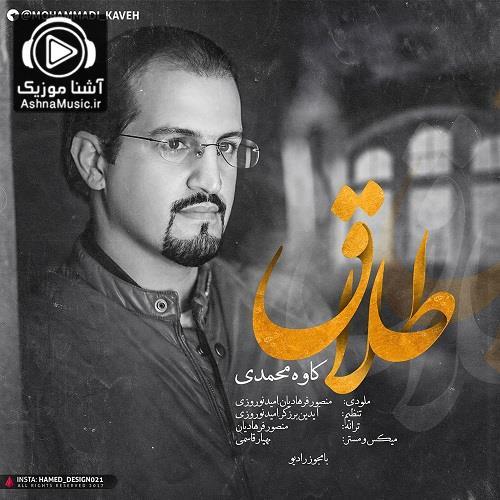 آهنگ کاوه محمدی طلاق
