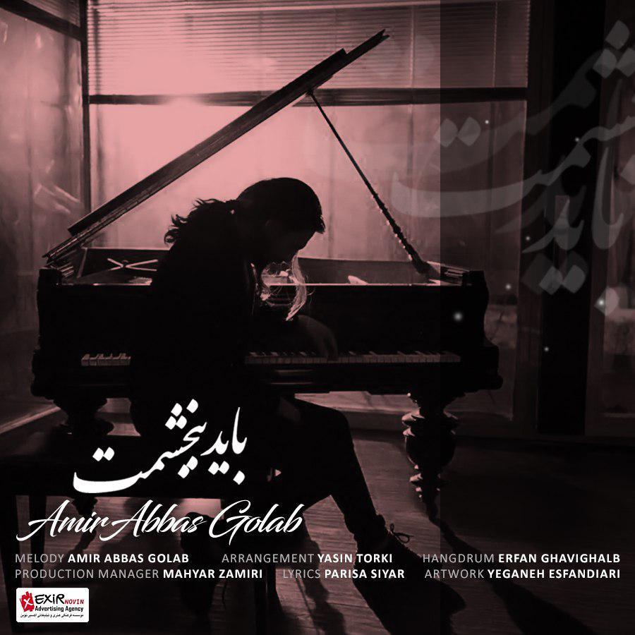دانلود آهنگ جدید امیر عباس گلاب به نام باید ببخشمت