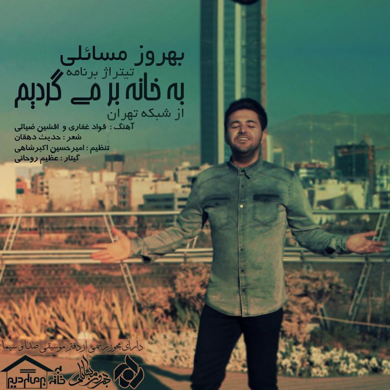 02Behrooz Masaeli Be Khane Barmigardim - دانلود آهنگ بهروز مسائلی به نام به خانه بر می گردیم
