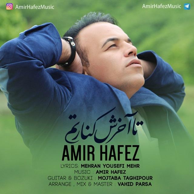 03Amir Hafez Ta Akharesh Kenaretam - دانلود آهنگ امیر حافظ به نام تا آخرش کنارتم