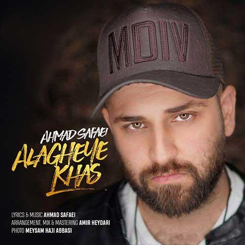 09Ahmad Safaei - دانلود آهنگ احمد صفایی به نام علاقه خاص