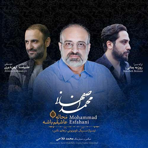 09Mohammad Esfahani Mahaale Ashegham Bashe - دانلود آهنگ محمد اصفهانی به نام محاله عاشقم باشه