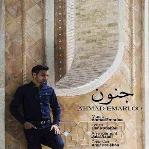 دانلود آهنگ جدید احمد عمارلو به نام جنون