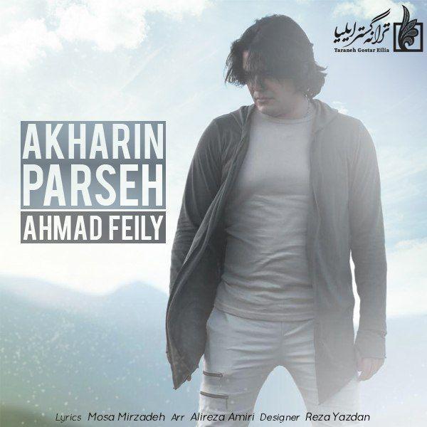 دانلود آهنگ جدید احمد فیلی به نام آخرین پرسه