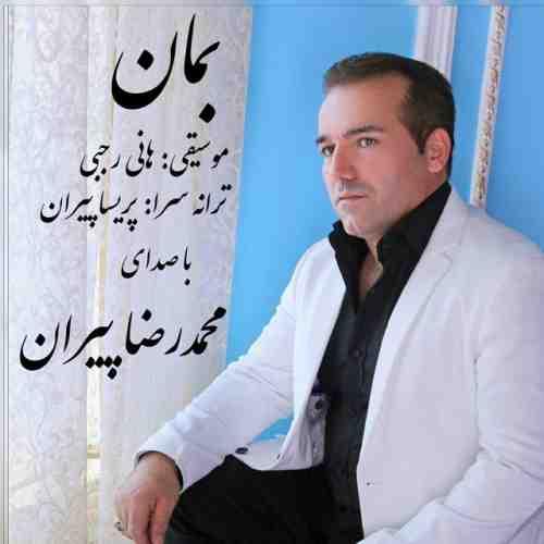دانلود آهنگ محمدرضا پیران به نام بمان