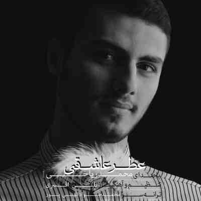 دانلود آهنگ محمد ریاحی به نام عطر عاشقی
