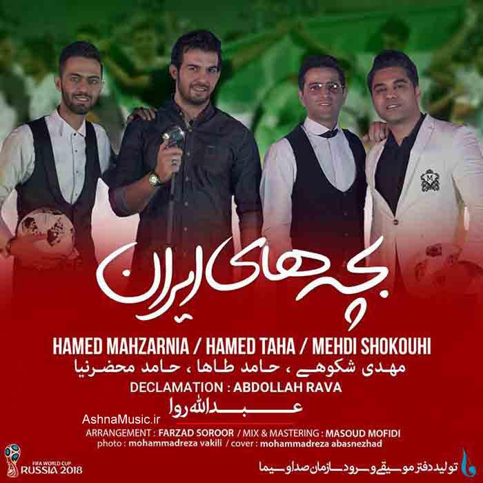Various Artist Bachehaye Iran 1 - دانلود آهنگ مهدی شکوهی و حامد طاها و حامد محضرنیا به نام بچه های ایران