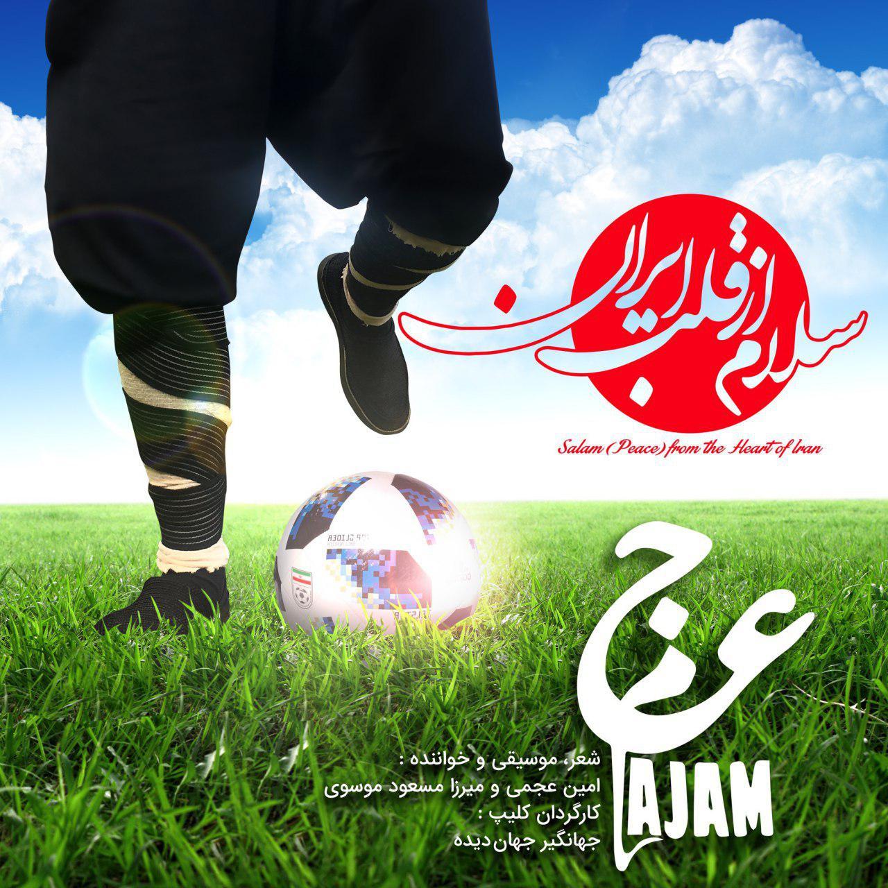 دانلود موزیک ویدیو جدید عجم به نام سلام از قلب ایران