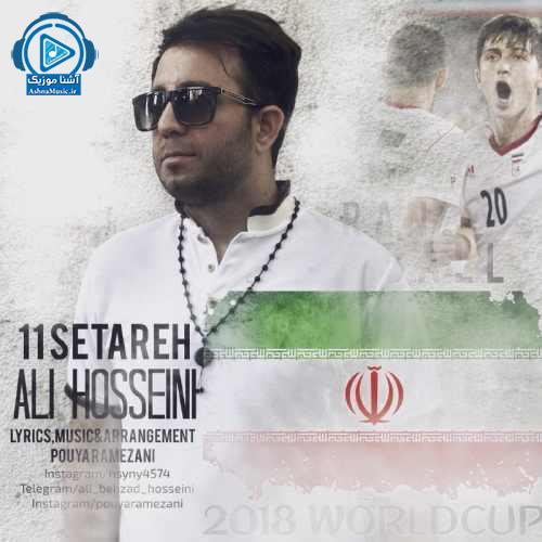 دانلود آهنگ جدید علی حسینی به نام یازده ستاره