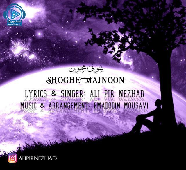 دانلود آهنگ جدید علی پیر نژاد به نام شوق مجنون
