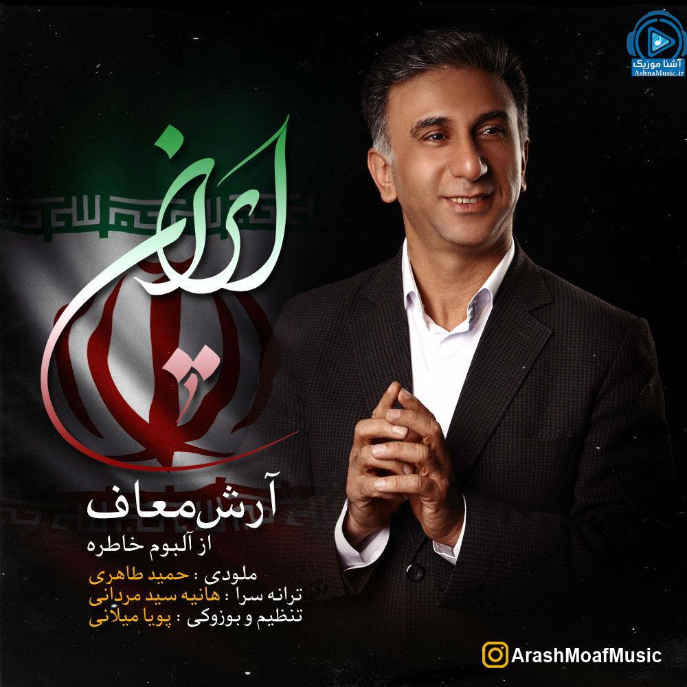 دانلود آهنگ جدید آرش معاف به نام ایران