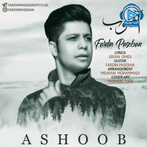 fardin paseban ashoob ashnamusic.ir  - دانلود آهنگ فردین پاسبان به نام آشوب