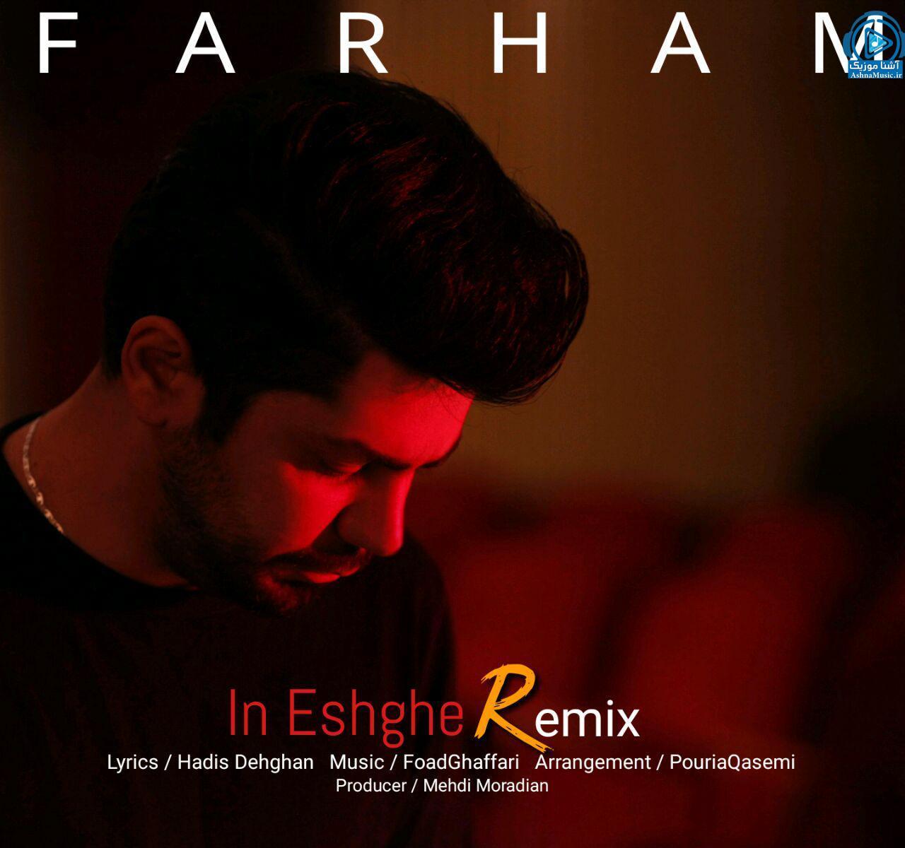 farham in eshghe ashnamusic.ir  - دانلود ریمیکس فرهام به نام این عشقه