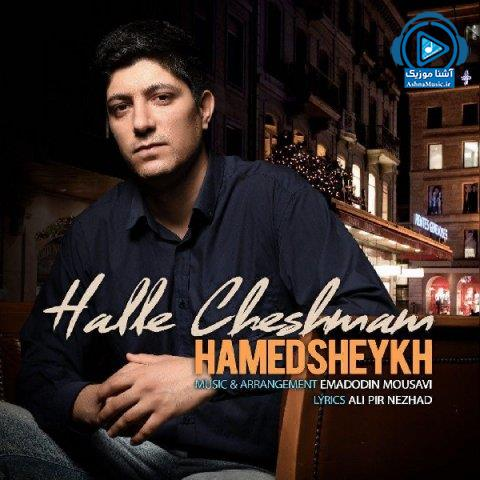 hamed sheykh halle cheshmam ashnamusic.ir  - دانلود آهنگ حامد شیخ به نام حله چشمام