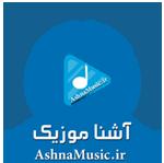 آشنا موزیک
