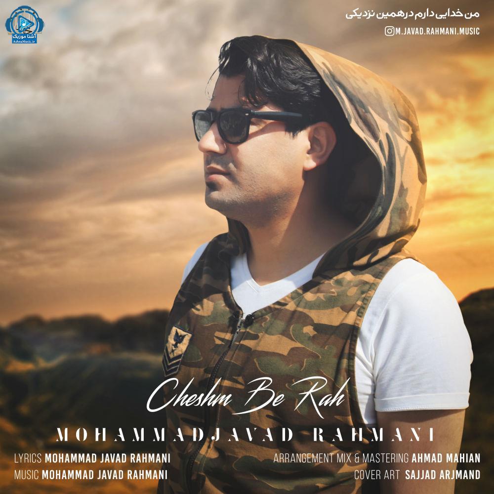 دانلود آهنگ جدید محمد جواد رحمانی به نام چشم به راه